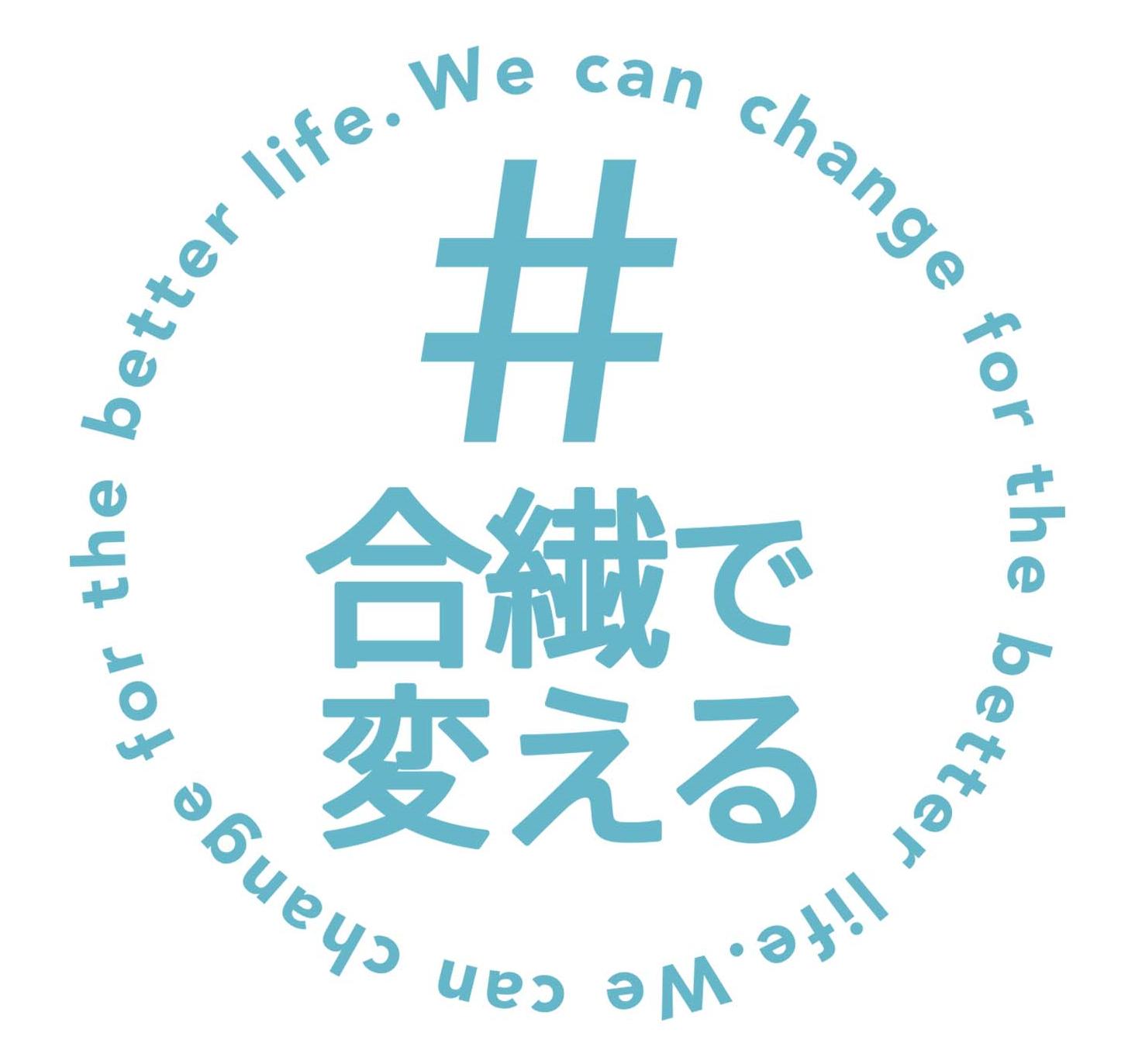 合繊で暮らしを変えるプロジェクト